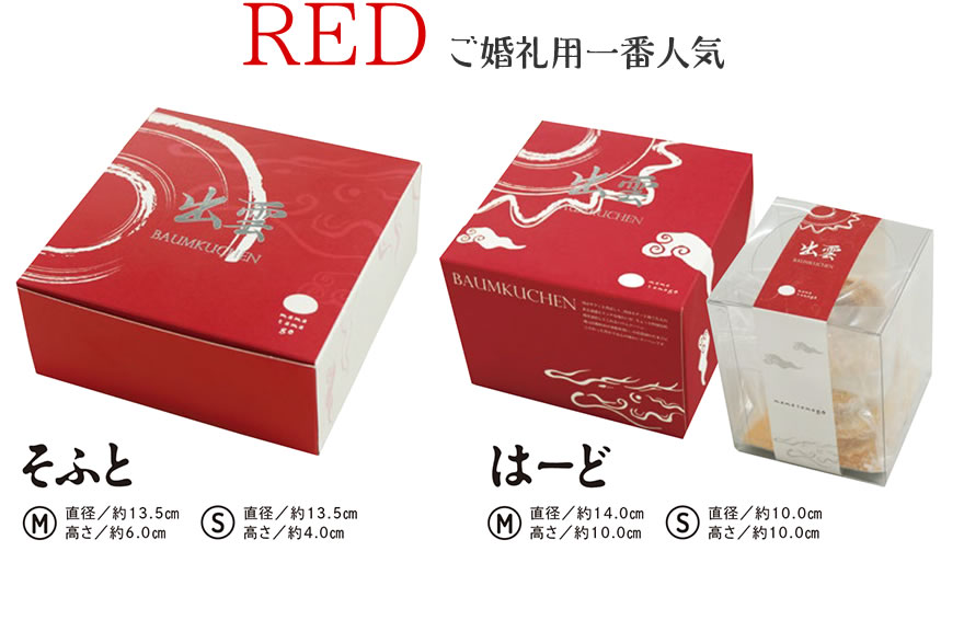 RED ご婚礼用一番人気